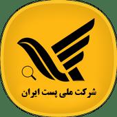 پست ایران